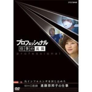 プロフェッショナル 仕事の流儀 第1期 WHO医師 進藤奈邦子の仕事 【NHK DVD公式】|nhkgoods