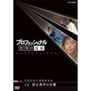 プロフェッショナル 仕事の流儀 第1期 左官 挾土秀平の仕事 【NHK DVD公式】|nhkgoods