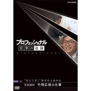 プロフェッショナル 仕事の流儀 第1期 英語講師 竹岡広信の仕事 【NHK DVD公式】|nhkgoods