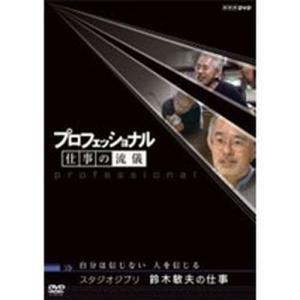 プロフェッショナル 仕事の流儀 第1期 スタジオジブリ 鈴木敏夫の仕事 【NHK DVD公式】|nhkgoods