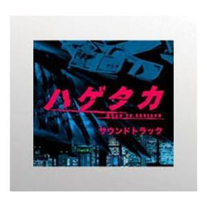 土曜ドラマ ハゲタカ サウンドトラックCD