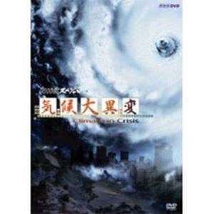 NHKスペシャル 気候大異変 全2枚【NHK DVD公式】 nhkgoods
