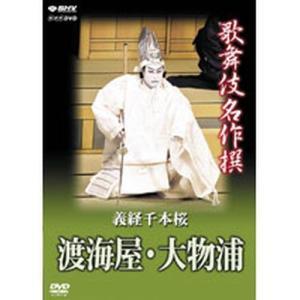 歌舞伎名作撰 義経千本桜 渡海屋・大物浦 【NHK DVD公式】