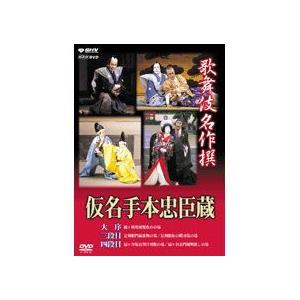 歌舞伎名作撰 第2期 全17枚セット  【NHK DVD公式】