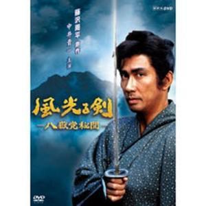 風光る剣 〜八獄党秘聞〜 【NHK DVD公式】