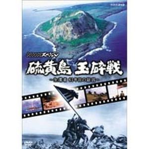 NHKスペシャル 硫黄島 玉砕戦 〜生還者 61年目の証言〜 【NHK DVD公式】 nhkgoods