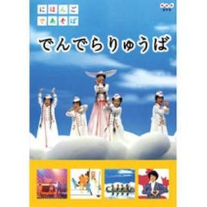 にほんごであそぼ でんでらりゅうば 【NHK DVD公式】