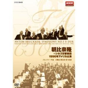 NHKクラシカルシリーズ 朝比奈隆 シカゴ交響楽団 1996年アメリカ公演|NHKスクエア