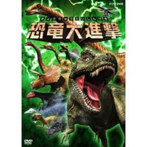 恐竜大進撃 【NHK DVD公式】