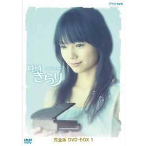 連続テレビ小説 純情きらり 完全版 DVD-BOX 1 【NHK DVD公式】 nhkgoods