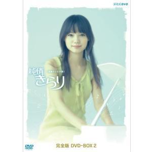 連続テレビ小説 純情きらり 完全版 DVD-BOX 2 【NHK DVD公式】|nhkgoods