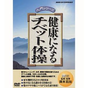 健康になる チベット体操 【NHK DVD公式】|nhkgoods