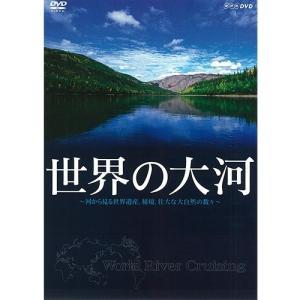 世界の大河 〜河から見る世界遺産、秘境、壮大な大自然の数々〜