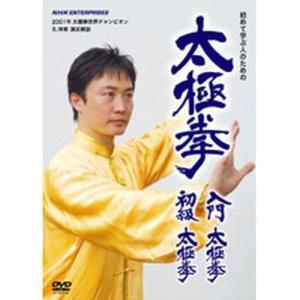 太極拳 入門太極拳・初級太極拳 【NHK DVD公式】|nhkgoods