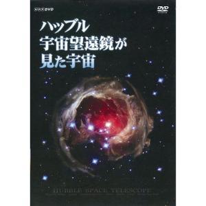 ハッブル宇宙望遠鏡が見た宇宙 【NHK DVD公式】 nhkgoods