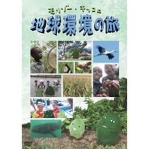 モリゾー・キッコロ 地球環境の旅 【NHK DVD公式】|nhkgoods