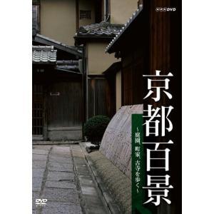 京都百景 〜庭園、町家、古寺を歩く〜 DVD 【NHK DVD公式】|nhkgoods