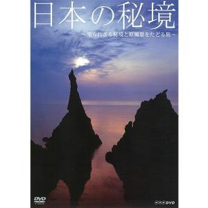 日本の秘境 〜知られざる秘境と原風景をたどる旅〜 DVD【NHK DVD公式】|nhkgoods