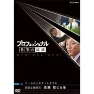 プロフェッショナル 仕事の流儀 第2期 商品企画部長 佐藤章の仕事 チームの力がヒットを生む 【NHK DVD公式】|nhkgoods