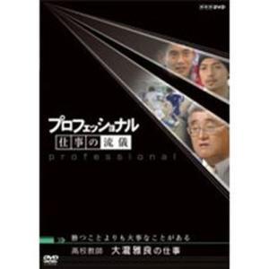 プロフェッショナル 仕事の流儀 第2期 高校教師 大瀧雅良の仕事 勝つことよりも大事なことがある 【NHK DVD公式】|nhkgoods