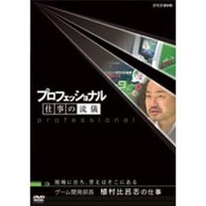 プロフェッショナル 仕事の流儀 第2期 ゲーム開発部長 植村比呂志の仕事 現場に出ろ、答えはそこにある 【NHK DVD公式】 nhkgoods