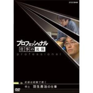 プロフェッショナル 仕事の流儀 第2期 棋士 羽生善治の仕事 直感は経験で磨く 【NHK DVD公式】 nhkgoods