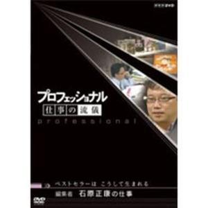 プロフェッショナル 仕事の流儀 第2期 編集者 石原正康の仕事 ベストセラーは こうして生まれる 【NHK DVD公式】 nhkgoods