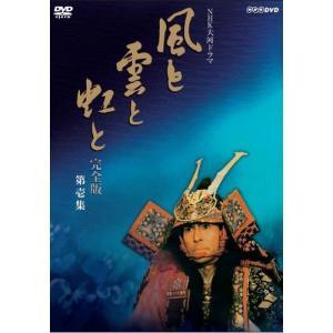大河ドラマ 風と雲と虹と 完全版 第壱集 DVD-BOX 全7枚セット DVD