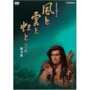 大河ドラマ 風と雲と虹と 完全版 第弐集 DVD-BOX 全6枚 DVD 【NHK DVD公式】 nhkgoods