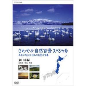さわやか自然百景スペシャル 未来に残したい日本の風景 大全集 東日本編 【NHK DVD公式】|nhkgoods
