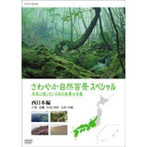 さわやか自然百景スペシャル 未来に残したい日本の風景 大全集 西日本編 【NHK DVD公式】|nhkgoods