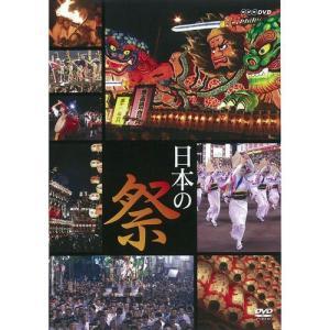 日本の祭 【NHK DVD公式】