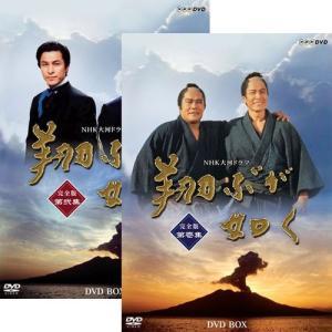 大河ドラマ 翔ぶが如く 完全版 DVD-BOX全巻セット【NHK DVD公式】 nhkgoods