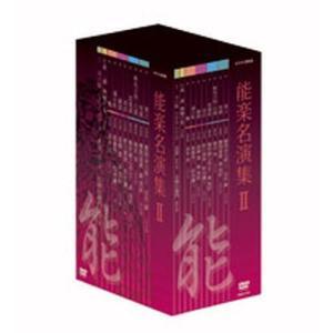 能楽名演集 DVD-BOXII 全6枚セット