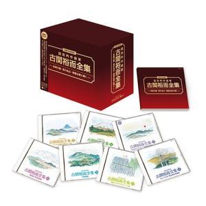国民的作曲家 古関裕而全集 CD6枚+DVD1枚 全7枚