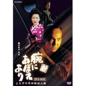 新 腕におぼえあり よろずや平四郎活人剣 DVD-BOX 全6枚セット