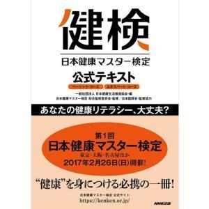 日本健康マスター検定公式テキスト|nhkgoods