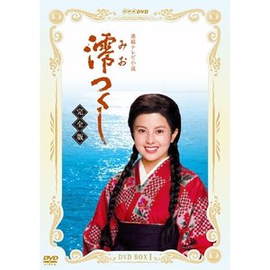 連続テレビ小説 澪つくし 完全版 DVD-BOXI 全7枚【NHK DVD公式】|nhkgoods