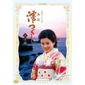 連続テレビ小説 澪つくし 完全版 DVD-BOXII 全7枚