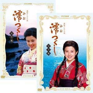 連続テレビ小説 澪つくし 完全版 全2巻 DVD【NHK DVD公式】|nhkgoods