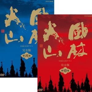 大河ドラマ 風林火山 完全版 DVD-BOX全2巻セット【NHK DVD公式】|nhkgoods
