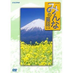 みんなの童謡 第4集 【NHK DVD公式】