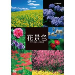 花景色 〜四季を彩る 日本の名風景〜 DVD 【NHK DVD公式】