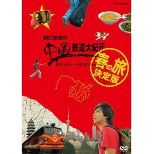 関口知宏の中国鉄道大紀行 最長片道ルート36000kmをゆく 春の旅 決定版 DVD-BOX 全4枚|nhkgoods