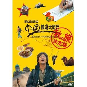 関口知宏の中国鉄道大紀行 最長片道ルート36000kmをゆく 秋の旅 決定版 DVD-BOX 全4枚|nhkgoods