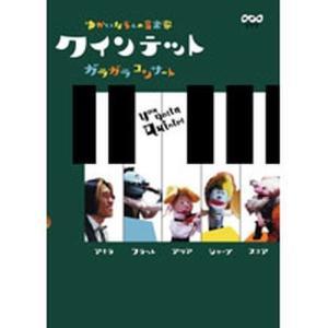 クインテット ゆかいな5人の音楽家 ガラガラコンサート