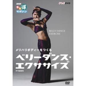 NHKまる得マガジン メリハリボディーをつくる ベリーダンス・エクササイズ 【NHK DVD公式】 nhkgoods
