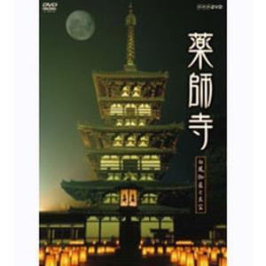 薬師寺 〜白鳳伽藍と至宝〜 【NHK DVD公式】 nhkgoods