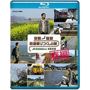 列島縦断 鉄道乗りつくしの旅 JR20000km全線走破 春編 【NHK DVD公式】|nhkgoods