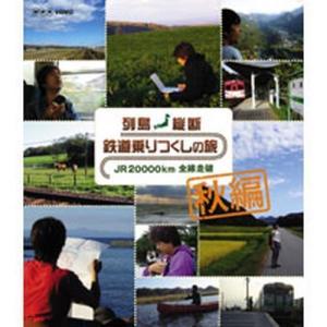 列島縦断 鉄道乗りつくしの旅 JR20000km全線走破  秋編 【NHK DVD公式】|nhkgoods